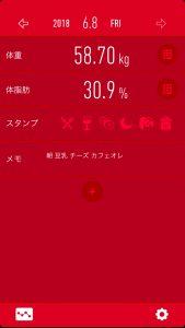 diet-app1