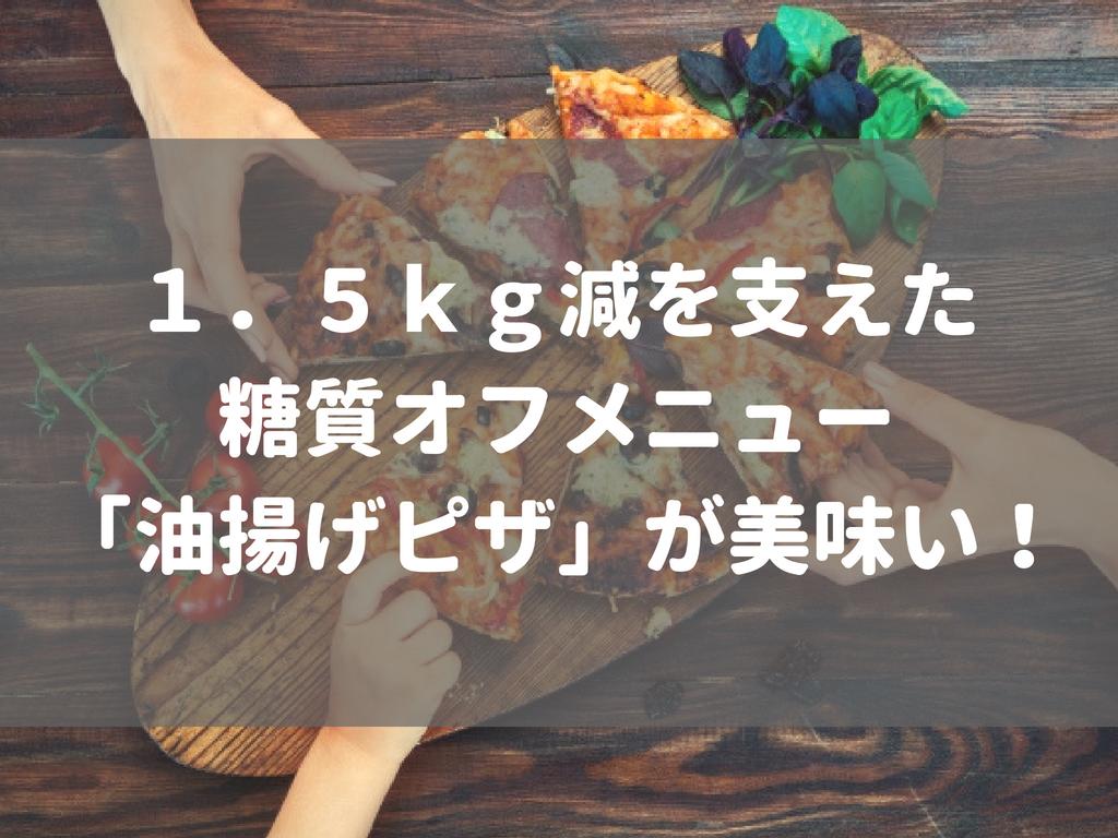 diet-pizzaeye