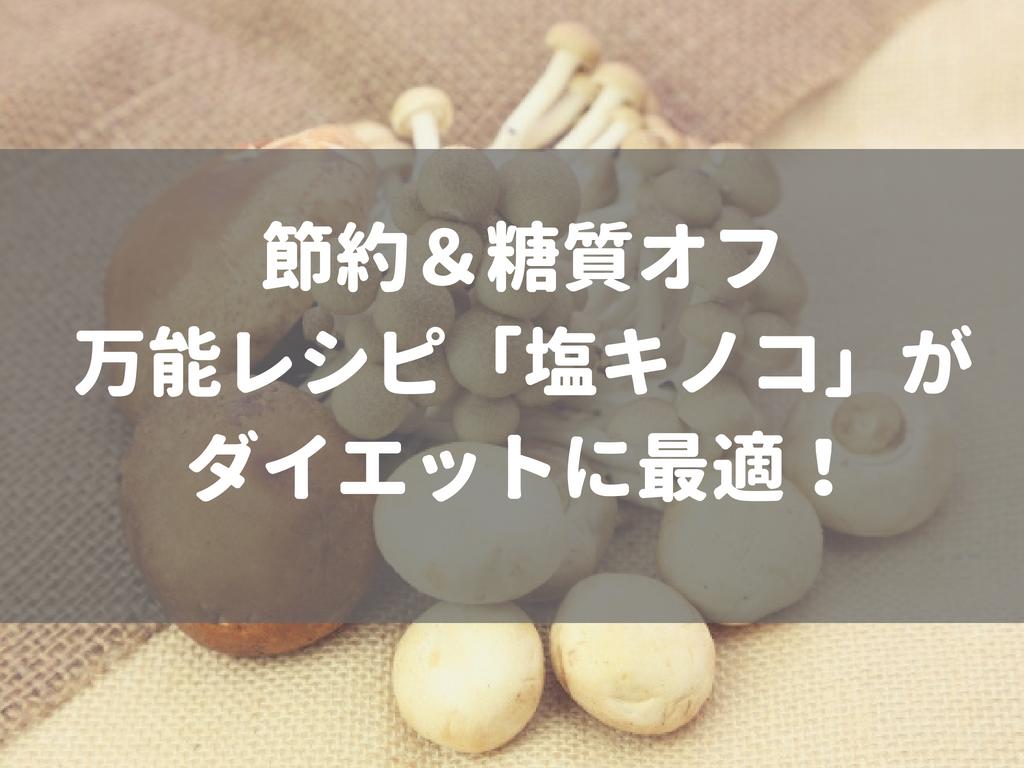 shiokinoko-eye
